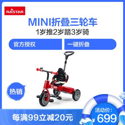 星輝(Rastar)寶馬mini折疊兒童三輪車1-3歲手推寶寶腳踏車童車RSZ3003