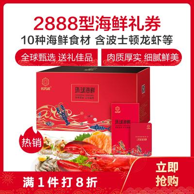 【年货礼盒】【礼券】俏苏阁 环球海鲜礼盒大礼包2888型海鲜礼券礼品卡 海鲜礼盒 含10种食材