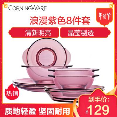 美国康宁餐具套装 耐热紫色玻璃餐具8件套 碗碟盘套装 饭碗西餐盘水果盘家用 CWP-8