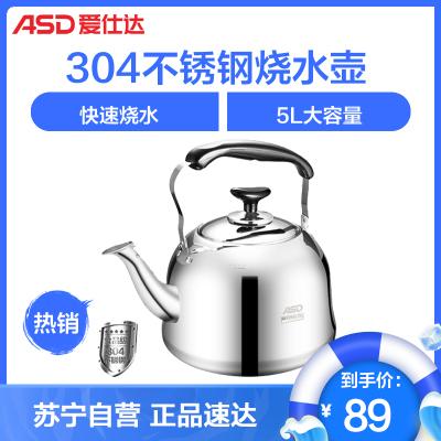 愛仕達 ASD 304不銹鋼燒水壺 WG1505 自動鳴音水壺 燃氣電磁灶通用燒水壺容量5000ML