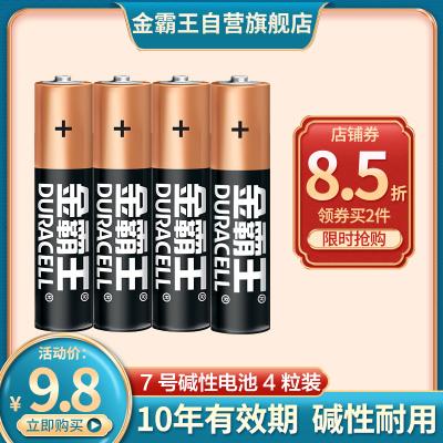 金霸王(Duracell)7號電池 4粒裝 堿性數碼電池 電池7號 遙控器兒童玩具博朗博朗耳溫計溫度計遙控器鼠標額溫計
