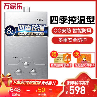 萬家樂(Macro) 8升燃氣熱水器JSQ16-8M2四季控溫型 經濟適用 (天然氣)