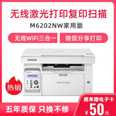 奔圖(PANTUM) M6202NW 黑白激光多功能一體機 微信打印 手機直連 家用作業打印機(五年保修 打印 復印 掃描)