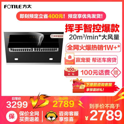 方太(FOTILE)20立方風魔方6T升級款 手感智控 側吸式觸控式抽油煙機(不帶罩))JQD2T