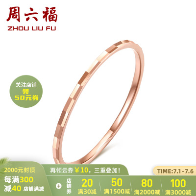 周六福(ZHOULIUFU) 珠寶18K金戒指女士款 輕奢成熟玫瑰金彩金戒指 多彩KI015177