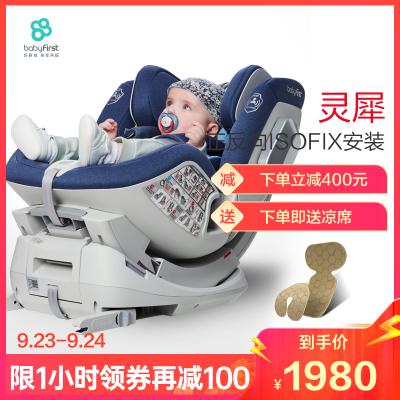 babyfirst寶貝第一靈犀0-4-6歲汽車用嬰兒寶寶兒童安全座椅車載座椅幻影藍
