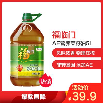 中粮福临门非转基因AE营养压榨菜籽油4L/桶风味营养菜籽食用油