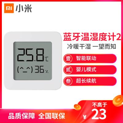小米(mi)米家藍牙溫濕度計2代家用室內嬰兒房溫度器高精密溫度濕度計