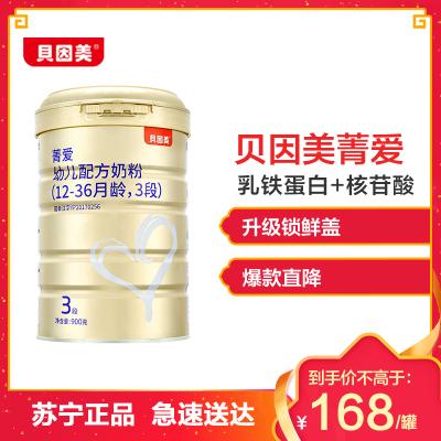 【升级锁鲜】贝因美菁爱(原金装爱+)幼儿配方奶粉 3段(12-36个月幼儿适用) 900克含乳铁蛋白+核苷酸+生牛乳