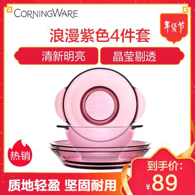 美国康宁餐具(Corningware)浪漫紫色耐热透明玻璃碗碟盘4件组套装