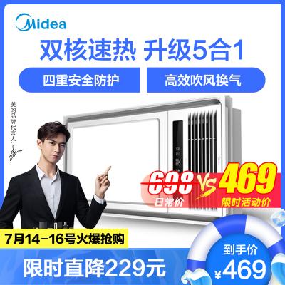 美的(Midea)浴霸五合一多功能風暖浴霸靜音強勁雙核電機智能暖風機衛生間浴室取暖器照明模塊集成吊頂浴霸