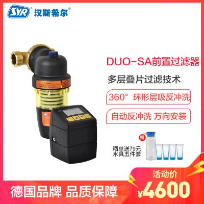 SYR漢斯希爾 DUO-S前置過濾器(自動反沖套裝) 萬向前置過濾器 德國進口家用自來水凈水器 自動反沖洗濾水器