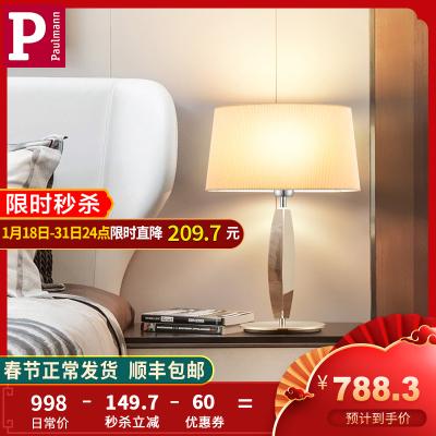 德国柏曼卧室床头台灯 现代简约欧式温馨浪漫客厅创意装饰台灯 暖光(3300K以下)