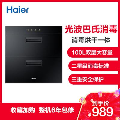 海爾(Haier)嵌入式消毒柜100L雙層大容量E60S1 光波巴氏物理消毒碗柜家用 二星級消毒標準 消毒烘干一體