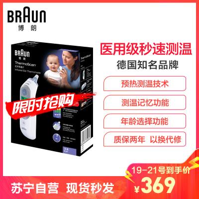 博朗(Braun)耳溫槍 IRT6520 德國進口 耳溫計 嬰兒溫度計 寶寶體溫計紅外線快速測量