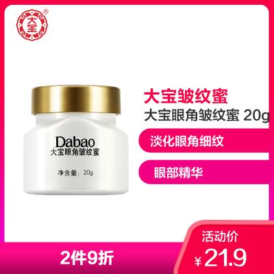 大寶(DABAO) 眼角皺紋蜜 20g(滋潤營養緊膚淡皺蘇寧自營)