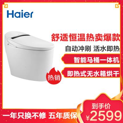 海尔(Haier)卫玺H1-3013智能马桶一体机节水虹吸坐便器全自动马桶即热式无水箱烘干马桶遥控 防电墙(305坑距)