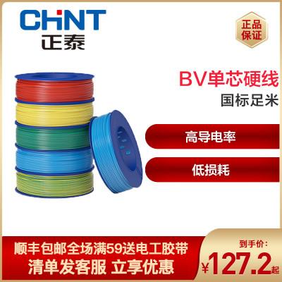 正泰電線國標家裝單股銅線硬線BV1.5/2.5/4/6平方銅照明電工電線 BV單芯硬線家用電線家用電纜電源線
