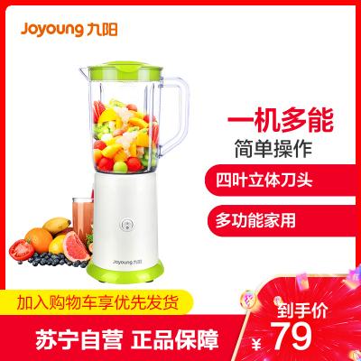 九陽(Joyoung)料理機JYL-C051 榨汁機 多功能家用 嬰兒輔食/奶昔 1000ml 果汁機 小型研磨攪拌機