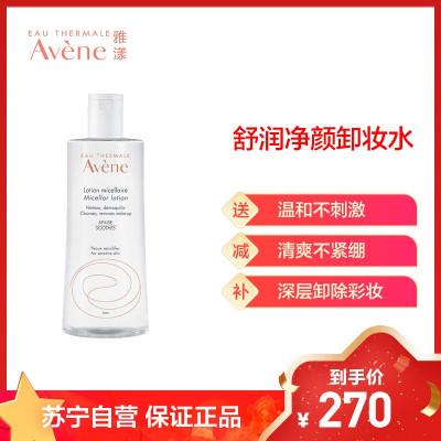 [包裝已升級]法國雅漾(Avene)舒潤凈顏卸妝水400ML(深層清潔 修護敏肌 溫和清爽 臉部卸妝水)