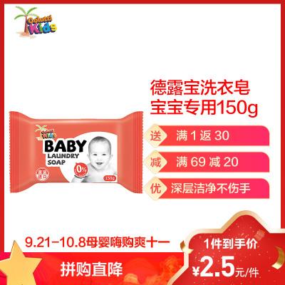 德露寶(Colutti Kids) 兒童嬰兒洗衣皂無刺激150g 母嬰寶寶兒童肥皂 不傷手 自然清香寶寶放心 媽媽安