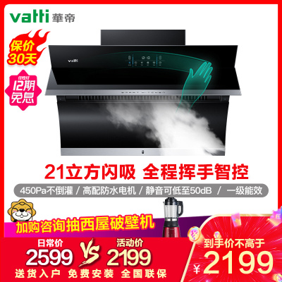 華帝(vatti)21立方大吸力側吸式抽油煙機CXW-240-i11134揮手智控高頻自動洗450Pa澎湃閃吸寬域攏煙屏