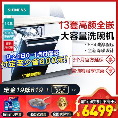 西門子(SIEMENS)洗碗機全尺寸嵌入雙重高溫烘干自動洗碗器(不含門板)13套SJ636X02JC
