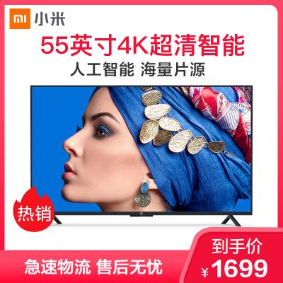 小米(MI)電視4A 55英寸 4K超高清 HDR 人工智能液晶網絡平板電視機 L55M5-5A/AD