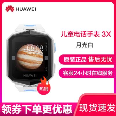 華為(HUAWEI)華為兒童手表3X 月光白 電話拍照手表+兒童安全家長監測+4G全網通學生電話手表 華為智能手表