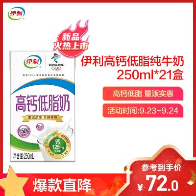 伊利 純牛奶 無菌磚高鈣低脂250ml*21盒(禮盒裝) 營養成人學生早餐奶
