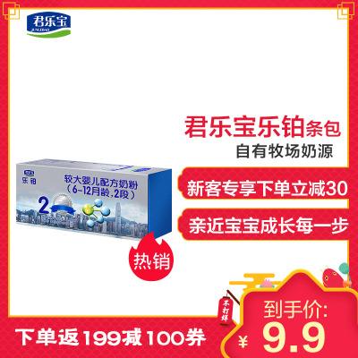 君乐宝(JUNLEBAO)乐铂2段150.4克(18.8克*8条)
