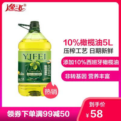 【满99减50】逸飞 添加10%初榨橄榄油食用调和油5L非转基因食用油