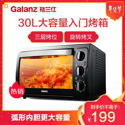 格兰仕(Galanz)电烤箱KWS1530X-H7R 30L大容量360度旋转烤叉上下独立控温准确定时