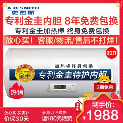 AO史密斯(A.O.Smith)CEWH-80A0 80升电热水器2500w速热 金圭内胆 中温保温更节能 1级能效