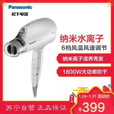松下(Panasonic)EH-WNA3C纳米水离子电吹风家用大功率1800W护发不伤发冷热风吹风筒便携式可折叠