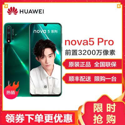华为(HUAWEI) nova5 Pro 8GB+128GB 绮境森林 全网通 麒麟980 4800万AI四摄 移动联通电信4G拍照手机 华为nova5pro