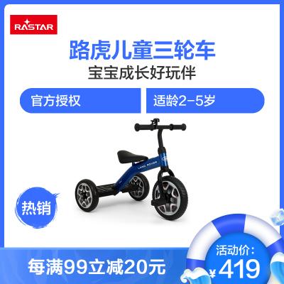 星輝(Rastar)路虎兒童三輪車 小孩學步車腳踏車自行車幼兒2-5歲RSZ3004 藍色