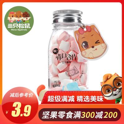 【三只松鼠_萌C清口含片39g/瓶】接吻糖零食清口含片薄荷糖西瓜味