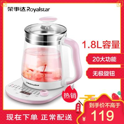 荣事达(Royalstar)养生壶1.8L YSH1860S旋钮控制全自动加厚玻璃电热烧水壶花茶壶黑茶