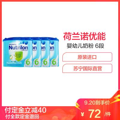 4罐裝 | 荷蘭諾優能嬰幼兒奶粉 6段(3歲以上)400g