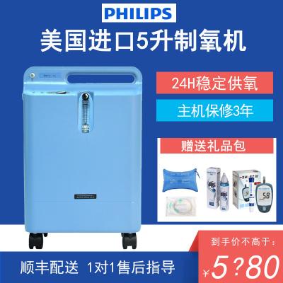飛利浦(Philips)制氧機Everflo 5L家用氧氣機 醫用吸氧機 可以與呼吸機搭配使用
