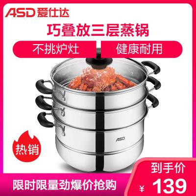 愛仕達(ASD) 28CM 不銹鋼三層蒸鍋 電磁爐明火通用 蒸燜涮煮 WGNS1528