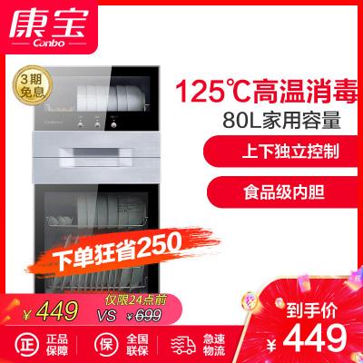 康寶(canbo) 立式消毒柜 XDZ80-N180升高溫二星級家用小型碗筷餐具家用廚房消毒碗柜