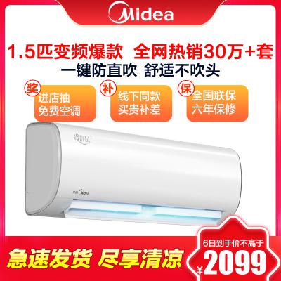 美的(Midea)1.5匹 变频静音运行 冷暖 挂机空调 冷静星KFR-35GW/BP2DN8Y-PH400(B3)