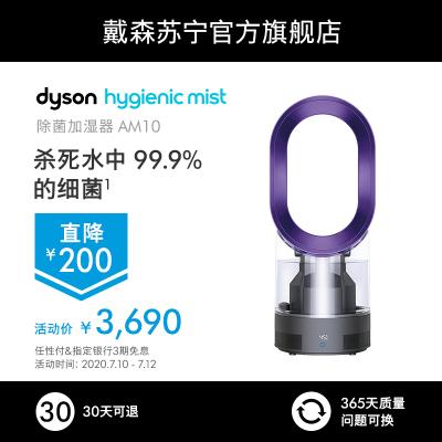 戴森(Dyson)?AM10?加濕器?風扇?原裝進口?遙控式?高效除菌?3L水箱?循環濕潤?智能濕度控制 紫色