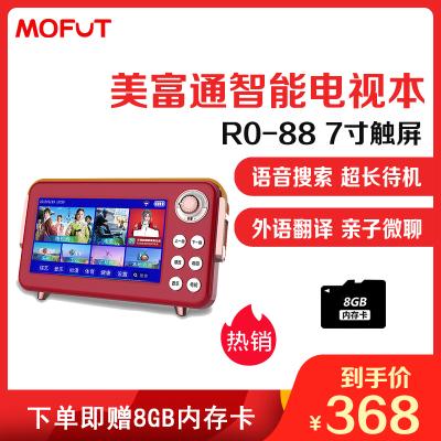 美富通(Mofut) 智能看戏机音箱唱戏机老人视频播放器移动电视机听戏机老年广场舞音响WIFI联网 7英寸中国红