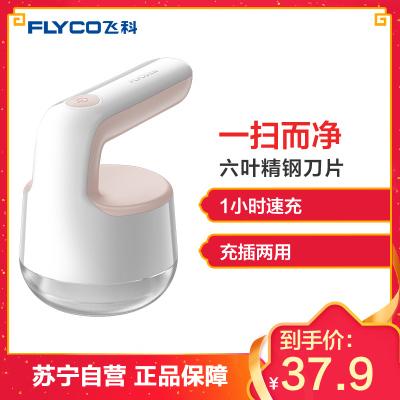 飞科(FLYCO)毛球修剪器FR5236 不锈钢刀网USB充电式去毛球器除毛器毛球剔除器