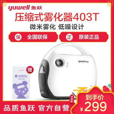 鱼跃(YUWELL) 雾化器 403T空气压缩式雾化机 宝宝儿童婴儿成人家用雾化吸入仪器