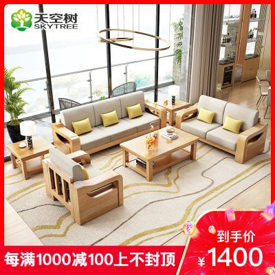 天空树实木沙发组合新中式现代简约储物可拆洗布艺沙发小户型客厅家具套