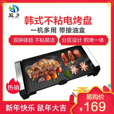 益多家用电烧烤炉 YD-818 韩式无烟不粘烧烤电烤盘 烧烤架 电烤盘烤肉机